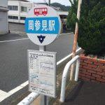 南海トラフ地震減災PJ